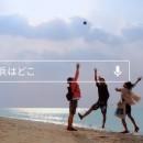 Google アプリ「春、思い立ったら」編 TVCM