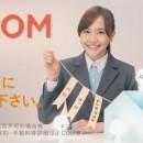 J:COM「ここは、ひとつ。」篇 × 松井愛莉 TVCM
