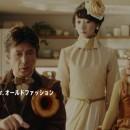 ミスタードーナツ クロワッサンマフィン「Mr.&Miss Donut デビュー」篇 × 草刈正雄・波瑠 TVCM