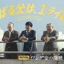 アサヒ ワンダ 金の微糖「屋上」編 × ビートたけし・劇団ひとり・澤部佑 TVCM
