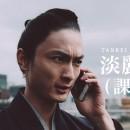 キリン 淡麗極上〈生〉「淡麗侍 登場・謝罪」篇 × 高良健吾 TVCM