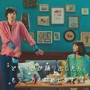 リクルート ゼクシィ「ふたりの法則 踊りだしたら」篇 × 吉岡里帆・戸塚純貴 TVCM