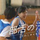 ニベア花王 8×4 ボディフレッシュ「バスケ部・友情ドラマ」篇 × 桜井日奈子 TVCM