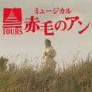 エステー TOURSミュージカル 赤毛のアン「風とアン」編 × 上白石萌歌・さくらまや TVCM
