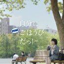 ミニストップ「ハロハロ冷凍みかん」篇 × 岸井ゆき TVCM