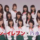 セブン‐イレブンフェア × 乃木坂46 篇 TVCM