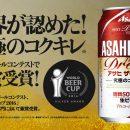 アサヒ ザ・ドリーム「糖質50%オフ(銀賞)」編 × 五郎丸歩 TVCM