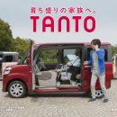 ダイハツ タント「パパのオフ会」篇 × DAIGO・加藤ローサ TVCM