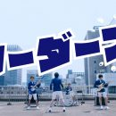 カルピスソーダ「なんだかうまくいきソーダ ビジネス用語」篇 × 渡辺大知 TVCM