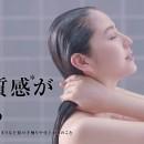花王 アジエンスMEGURI「自信をもって、おろそう」篇 × 長澤まさみ TVCM