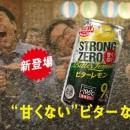 アサヒ -196℃ ストロングゼロ「改・新橋居酒屋(ビターレモン告知)」編 × 天海祐希 TVCM