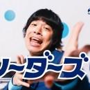 カルピスソーダ「なんだかうまくいきソーダ」篇 × 渡辺大知 TVCM