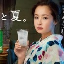 サントリー ほろよい「horoyoi erika in summer」篇 × 沢尻エリカ TVCM