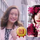 小学館 美的 「2016年10月号」編 × 野崎萌香 TVCM