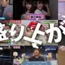 AbemaTV (アベマTV)「やべ~勢いですげー盛り上がる」篇 TVCM
