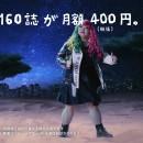 ドコモ dマガジン「どこでもマガジン」篇 × 渡辺直美 TVCM