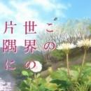 映画「この世界の片隅に」 × のん(能年玲奈) 主題歌