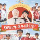 ケンタッキー 30%オフパック「 全国のKFCから」篇 × 森川葵 TVCM