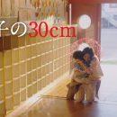 レノアハピネス「親子の30cm・夫婦の30cm」篇 × 綾瀬はるか TVCM