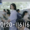 NTT東日本「お電話ください・とことんサポート」篇 × 松岡茉優 TVCM