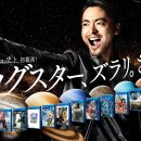 PlayStation 4「山田の絶叫、太賀の昇天PS4に全部来る」編 × 山田孝之・太賀 TVCM