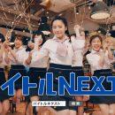 バイトルNEXT「NEXTステージ」編 × 島崎遥香(AKB48) TVCM