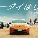 日産 リーフ「旅ホーダイ」篇 × 矢沢永吉・柿木アミナ TVCM