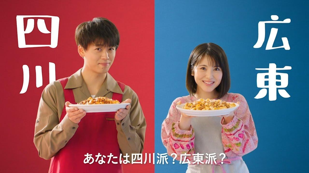味の素 Cook Do「からうまこくうま」篇【竹内涼真 浜辺美波】のCM曲「自由の鐘」 – CMソング MAX